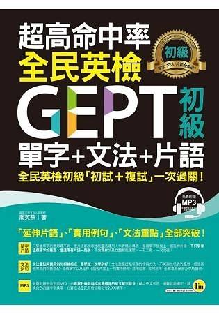 超高命中率GEPT全民英檢初級單字 文法 片語(附1MP3)