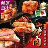 餡智吉 頂級食材超值平價烤肉組合 任選32入組【免運直出】