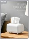 紙巾盒 家用客廳創意餐廳白色簡約輕奢多功能高檔收納盒茶幾紙巾盒【牛年大吉】