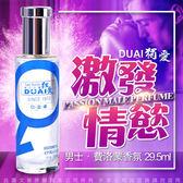 【VIVI情趣 】香水 約會必備❤️原裝正品 男性費洛蒙 DUAI 獨愛激情男用香水 29.5ml (藍瓶)