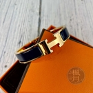BRAND楓月 HERMES 愛馬仕 寶藍X金釦 CLIC H手環 手鐲 窄版 飾品 配飾