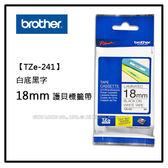 BROTHER TZe-241 TZe系列 白底黑字 18mm護貝標籤機色帶