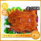 INPHIC-美式烤雞模型 德州 烤雞 烤雞腿 美式烤雞翅-IMFG012104B