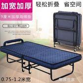 酒店加床折疊床 賓館專用 單人 折疊床單人床 家用 經濟型 1.2米MBS『潮流世家』
