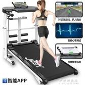 跑步機 家用智慧跑步機室內迷你機械走步機運動健身器材摺疊小型靜音 果果輕時尚NMS