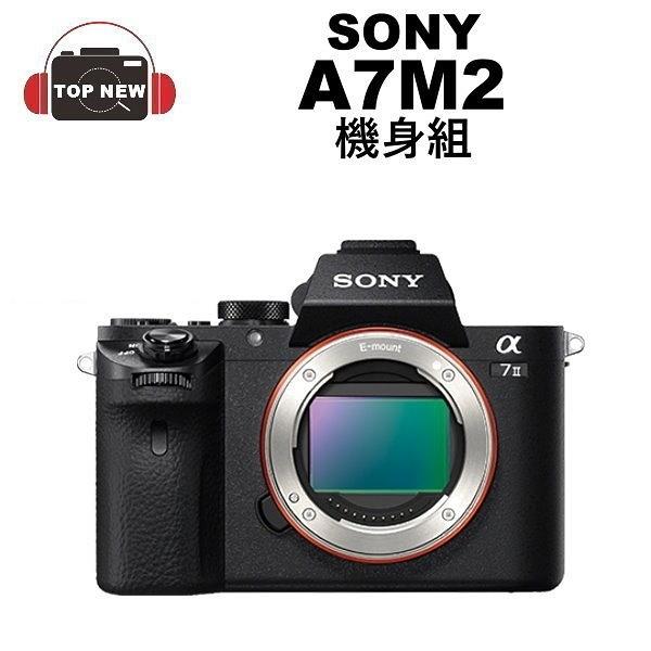 SONY A7M2 單機身 ICE-7 II 全片幅無反單眼 全片幅單眼相機 單眼相機 FW50電池