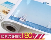 PKINK-噴墨塗佈防水光面相紙180磅42吋1入(大圖輸出紙張 印表機 耗材 捲筒 婚紗攝影 活動展覽)