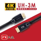 【PX大通】HDMI 2.0認證版超高速4K傳輸線3米(支援乙太網路連接)UH-3M