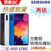 三星 Galaxy A50 手機 6G/128G,送 空壓殼+玻璃保護貼,Samsung SM-A505