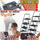 【U-Cart 優卡得】三階鐵製摺疊工具盤家用梯