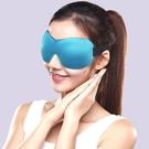眼罩 耳樂保眼罩睡眠遮光男女睡覺舒適可愛...