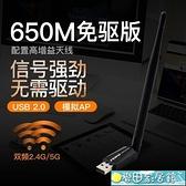 無線網卡 免驅動USB3.0隨身wifi接收器發射器1200M電腦臺式機外置無線網卡 快速出貨