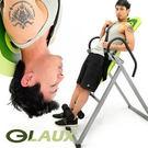 安全帶折疊倒立機.無重力迴轉式倒立器.科技倒立椅倒吊椅.拉筋機拉筋板美背機【LAUX】推薦