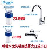 水龍頭淨水器簡易自來水過濾器井水淨化濾水器水質檢測器PP棉濾芯