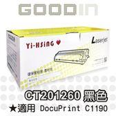 ~  ~3 期0 利率~富士全錄環保黑色碳粉匣CT201260  FujiXerox Do