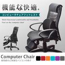 辦公椅 書桌椅 電腦椅【I0237】透氣多功能腳靠電腦椅附PU枕 MIT台灣製 完美主義