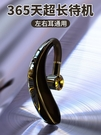 耳機 肯派K68無線藍耳機掛耳式入超長待機續航手機單耳 星河光年