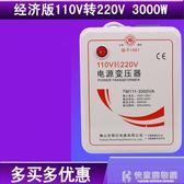 變壓器110V轉220V去美國日本3000W 實際1500W出國電壓轉換器舜紅 NMS快意購物網