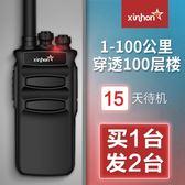 xinhon大功率對講機一對民用50公里手持戶外小型無線器車載工地 MKS宜品