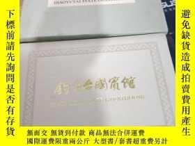 二手書博民逛書店罕見釣魚臺國寶館Y241950
