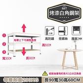 【探索生活】90x30x60 免螺絲角鋼三層架 烤漆白烤漆白