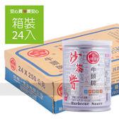 【牛頭牌】沙茶醬250g ,24 罐箱,不添加防腐劑,平均單價102 08 元
