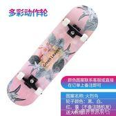 初學者專業刷街成人四輪公路雙翹青少年男生女生兒童滑板車 酷斯特數位3C igo