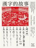 (二手書)漢字的故事(暢銷十周年紀念版)