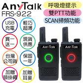 【EC數位】 AnyTalk FRS-922 免執照無線對講機 一組兩入 附耳麥*2 USB充電 餐廳 工地 露營 保全