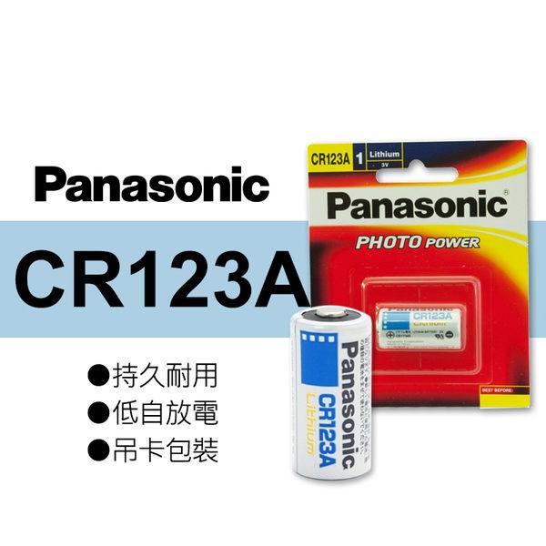【熱賣中】Panasonic 國際 CR123A CR123 相機鋰電池 適用手電筒 閃光燈 效期2028年4月