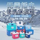 LifeBROS保溫箱冷藏箱家用車載戶外便攜冰箱保冰保鮮釣魚大號冰桶 【端午節特惠】