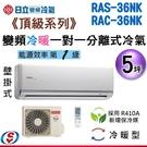 【信源】5坪【日立 頂級系列~變頻一對一分離式《冷暖》冷氣】RAS-36NK/RAC-36NK (含標準安裝)
