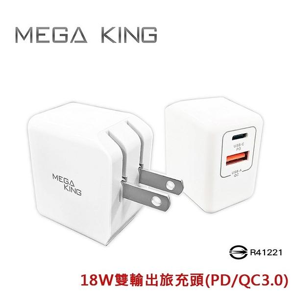 ▼MEGA KING 18W雙輸出旅充頭(PD/QC3.0) 新版 快充 充電器 折疊插頭 神腦貨 iPhone 11 Pro Max/12 mini Pro Max