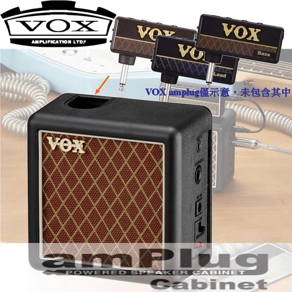 【非凡樂器】VOX amplug 2 Cabinet 隨身前級效果器音箱 / 公司貨