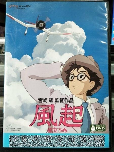 挖寶二手片-P03-429-正版DVD-動畫【風起】-宮崎駿(直購價)
