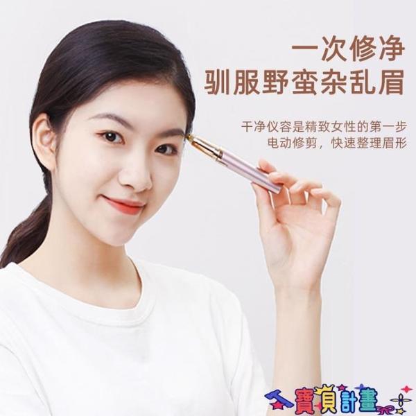 電動修眉刀剃眉筆自動修眉毛神器安全型修剪器充電式男女士刮眉儀 寶貝計畫
