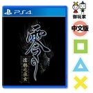 預購 PS4 零 濡鴉之巫女 中文版 10/28發售