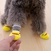 貓咪狗狗襪子腳套不掉防抓防臟爪套腿套小狗比熊泰迪貓鞋子寵物鞋 【薇薇】
