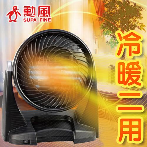 免運費★2018製造 勳風 PTC陶瓷電暖器 HF-7002HS 循環機 冷暖二用