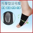 薄型足弓矽膠按摩點彈性護脚墊 足弓襪 足弓墊 扁平足保護墊(1雙入)【AF02203】99愛買小舖