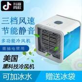 冷風機 迷你空凋扇電冷風扇家用水冷便攜式小型冷風機usb風扇制冷110V【快速出貨】