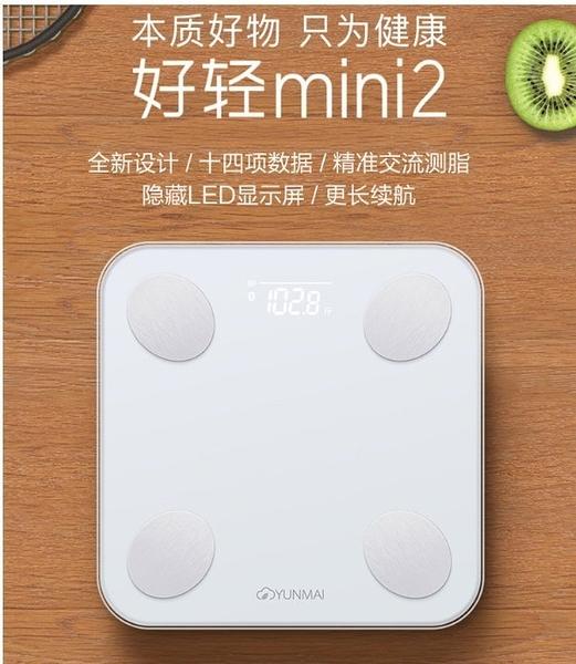 【保固一年】米家 雲麥好輕mini2 智能 精準電子秤 體重秤 家用 人體 體重計