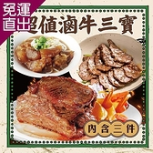 勝崎生鮮 超值即食滷牛三寶組 (1230公克±10%/1箱)【免運直出】