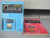 【書寶二手書T4/音樂_PND】古典音樂CD百科_21~40期間_共20本合售_莫札特_布拉姆斯等