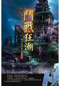 鬥戰狂潮(第四十六卷):異族禁地