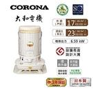 【日本CORONA】對流型煤油暖爐 約9-12坪 電子點火暖爐《SL-6617》日本製 台灣總代理3年保固