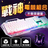 【AA060】《電競專用-超值組!!》戰神鍵盤滑鼠組  電競鍵盤 LED七彩背光鍵盤 靜音滑鼠