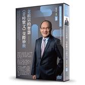 老祖宗的智慧-《昔時賢文》交際妙術(DVD)