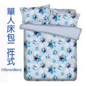 【冰雪奇緣】FROZEN舞動冰雪單人床包二件組-粉藍 3.5x6.2尺(105x186公分)
