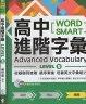 二手書R2YB 2008年《升大學系列 WORD SMART 高中進階字彙 LE